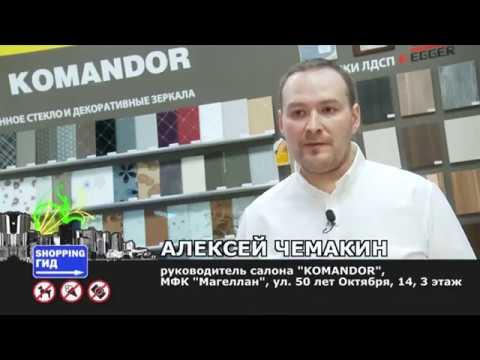 ОТКРЫЛСЯ НОВЫЙ ФИРМЕННЫЙ САЛОН KOMANDOR