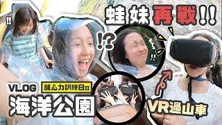 ▸[海洋公園] 2年後我們又來了!!跟我們玩一天吧!! 👹離心力訓練日II (VLOG) | 肥蛙 mandies kwok