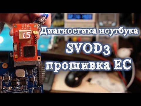 Прошивка мультиконтроллера программатором  SVOD3, диагностика платы ноутбука