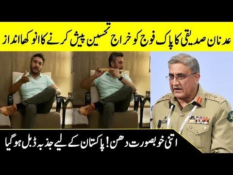 Adnan Siddiqui Paid a Tribute to Pakistan Army | Meray Paas Tum Ho Drama Star Shahwar | Desi Tv