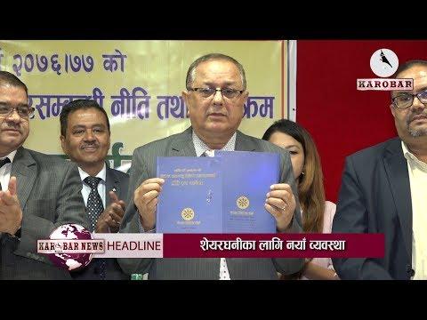 KAROBAR NEWS 2019 07 15 धितोपत्र बोर्डद्धारा २०७६/७७ को नीति तथा कार्यक्रम सार्वजनिक