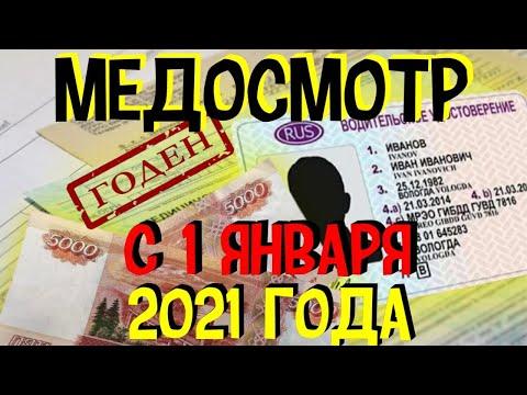 Прохождение Медосмотра И Получение Медсправки В России с 1 января 2021 Новые Поправки Для Водителей