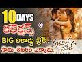 Download Video Aravinda Sametha 10 Days Collections   Aravinda Sametha 10 days box office collections  reel enterta