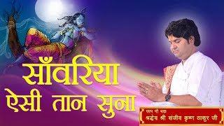 Sawariya Aisi Taan Suna || Shri Sanjeev Krishna Thakur Ji