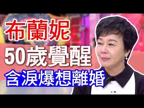 50歲覺醒和老公翻臉 布蘭妮含淚自爆想離婚