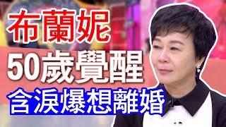 【精華版】50歲覺醒和老公翻臉 布蘭妮含淚自爆想離婚