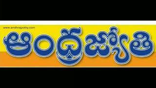 Andhra Jyothi Telugu news paper 18th July 2018