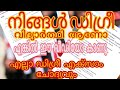 How to downlod mg university previous year question paper kerala malayalam