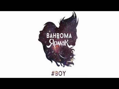 #BAHROMA feat. #ЯрмаК | #BOY