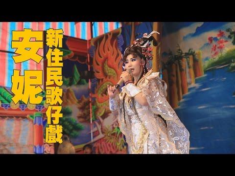幸福新民報第2季第4集 - 歌仔戲越南當家女旦 安妮