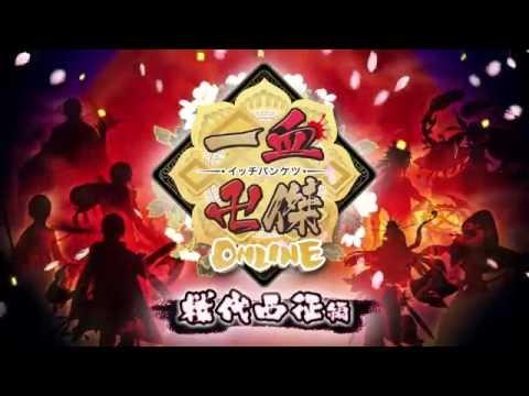一血卍傑オンラインの動画サムネイル