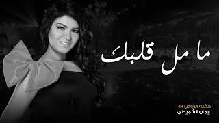 ايمان الشميطي - ما مل قلبك   حفلة الرياض 2019م تحميل MP3