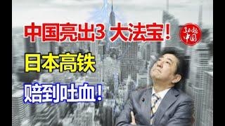 中国亮出3大法宝,日本高铁赔到吐血!