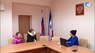 В новгородском Доме мировой юстиции начались бесплатные приёмы граждан по вопросам защиты семейных и имущественных прав