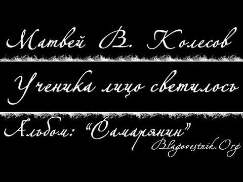 """Стих """"Ученика лицо светилось"""". (Матвей В. Колесов)"""