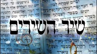 """שיר השירים - שיעור תורה בספר הזהר הקדוש מפי הרב יצחק כהן שליט""""א"""