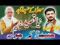 New Qasida | Hussain As K Jawan | Zakir Yasir Raza Jhandvi | Reply to Indian Prime Minister Modi video download