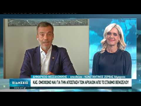Συνέντευξη Δημάρχου Θεσσαλονίκης κ. Ζέρβα | 24/09/2020 | ΕΡΤ