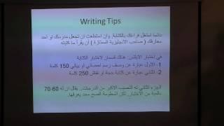 IELTS writing 1 مهارات اجتياز قسم الكتابة في اختبار الايلتس