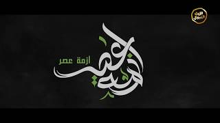 مازيكا برومو -برنامج #أزمة_عصر - المفكر الإسلامي الحبيب #أبوبكر_المشهور - #رمضان_أمة_واحدة -@alerthTV تحميل MP3