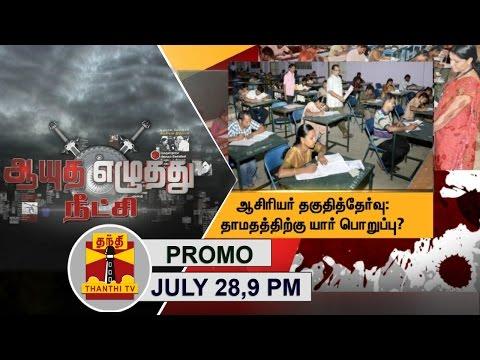-28-07-2016-Ayutha-Ezhuthu-Neetchi-Promo-Who-is-responsible-for-TET-Delay--Thanthi-TV