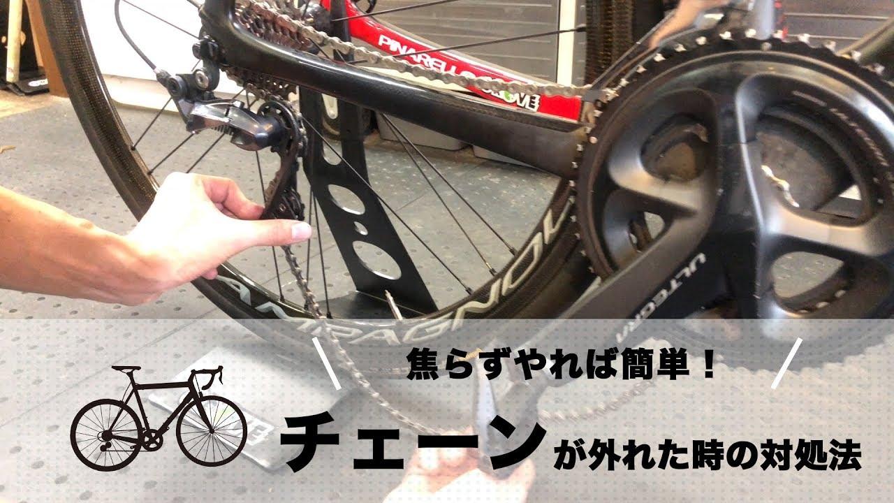 焦らずやれば簡単!ロードバイクチェーンが外れた時の対処法