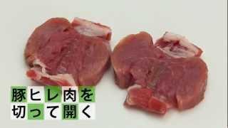 豚ヒレ肉を切って開くまずはここから! 料理の基本
