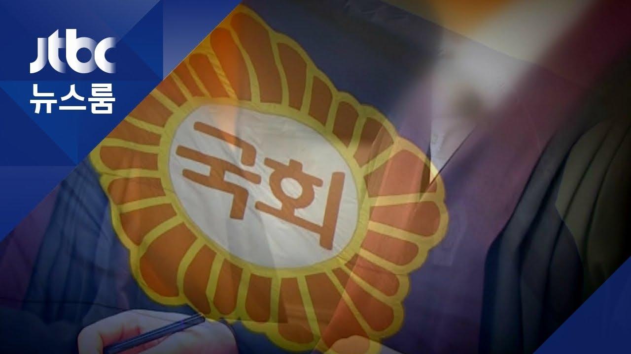 뉴스/이슈/정치                                       2020년 4·15 국회의원선거