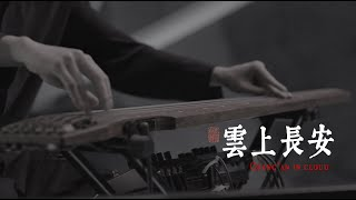 【电古琴Electronic Guqin】地下城与勇士《云上长安》'Chang'an In Cloud'-New Chinese Style Electronic Music For Game DNF