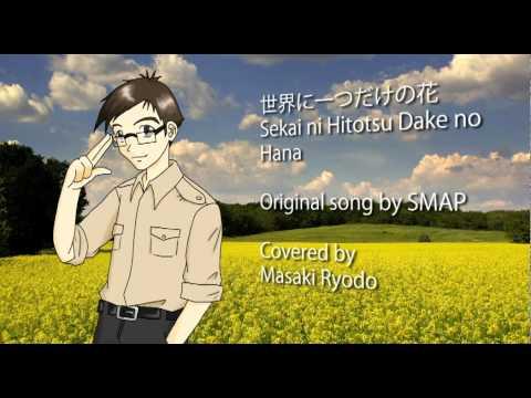 [100th video!!!] 世界に一つだけの花 を歌ってみた (A Masaki Ryodo Cover)