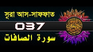 Surah As-Saffat with bangla translation - recited by mishari al afasy