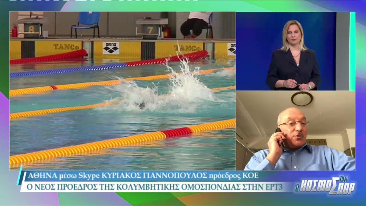 Ο νέος πρόεδρος της Κολυμβητικής Ομοσπονδίας Ελλάδος, Κυριάκος Γιαννόπουλος   30/03/2021   ΕΡΤ