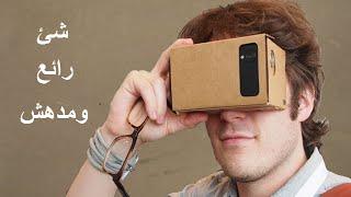 إصنع بنفسك نظارة غوغل من ورق الكرتون لمشاهدة الألعاب والأفلام على هاتفك بتقنية 3D
