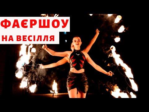 Професійне вогняне шоу на весілля НІКАЛЕКС, відео 1