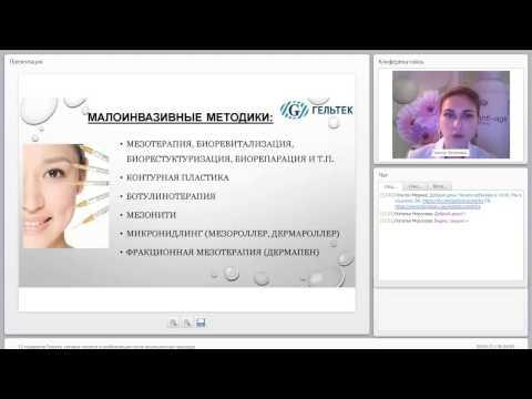 Вебинар: реабилитация кожи после инъекционных процедур