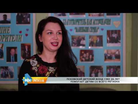 Новости Псков 28.02.2017 # Псковскому Детскому фонду 29 лет