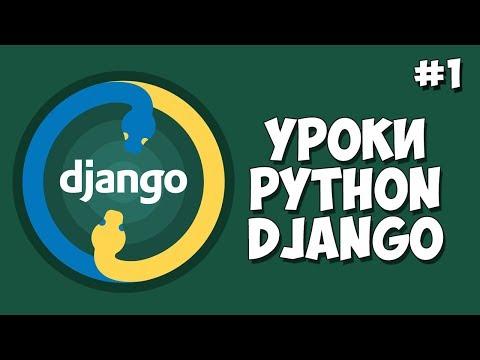 Создание сайта на Django