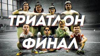 СУМОИСТЫ ИГРАЮТ В ФУТБОЛ | ТРИАТЛОН ФИНАЛ НА 40000 РУБЛЕЙ