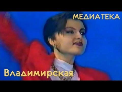 Светлана Владимирская - Белый танец