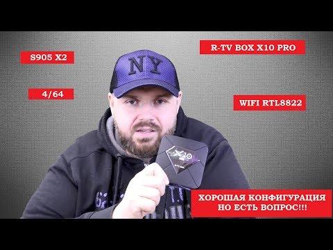 R-TV Box X10 PRO. Смарт тв бокс с НЕПРИЯТНЫМ ВОПРОСОМ и неплохими характеристиками