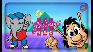 Детские передачи 90 - х (Годное ретро)