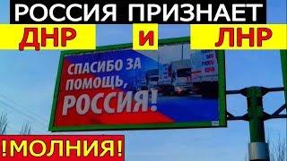 МОЛНИЯ!!! МОСКВА готова признать ЛДНР!!!