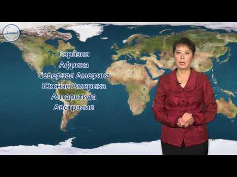 Что изучает курс «География материков и океанов»