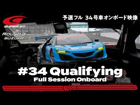 GT500クラスの34号車Yogibo NSX GT3予選タイムアタックのオンボード映像!スーパーGT 第3戦鈴鹿(鈴鹿サーキット)