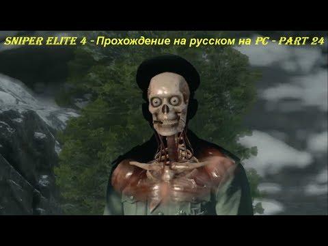 Sniper Elite 4 - Прохождение на русском на PC - Part 24