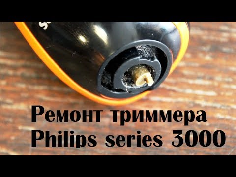Ремонт триммера Philips series 3000  QG3340/16