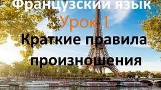 Смотреть онлайн Произношение французских букв и звуков с транскрипцией