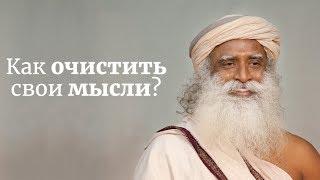 Как очистить свои мысли? – Садхгуру