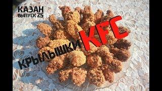 КРЫЛЫШКИ KFC в КАЗАНЕ НА КОСТРЕ