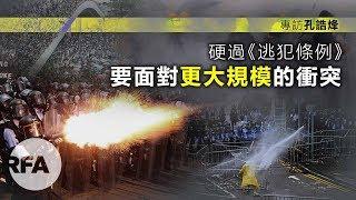 【足本】專訪孔誥烽:硬過《逃犯條例》要面對更大規模的衝突